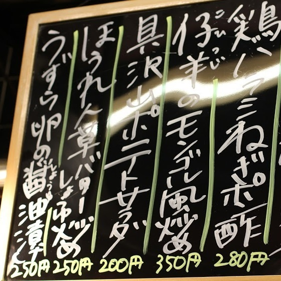 【Focus on daily blackboard menu!】 Introduce today's recommendation