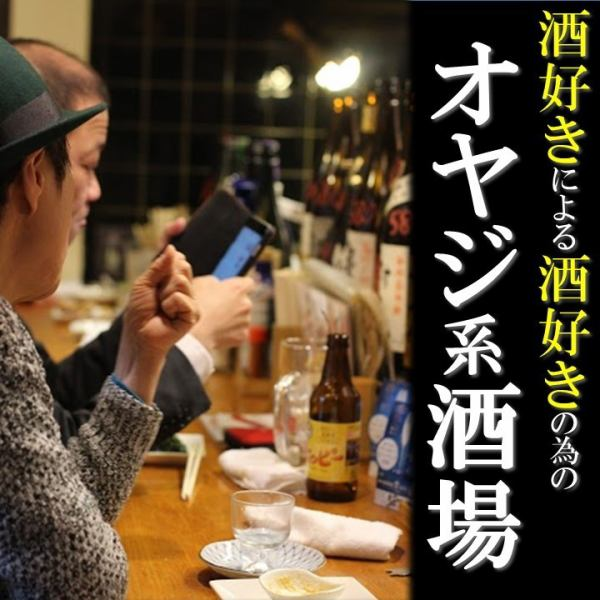 【! Oyajisuba bar!】 It is irresistible to a drinker like owner !! Offer good things at cheap! I hope there will be places to eat cheap and delicious food by flattering on the way back from work. .Matsukaku realized from the desire of such owner 【Matsuaki】 ◎ One cup on the way home from work tired ♪ A cup of my favorite companion ♪ One cup full of lots ♪ A cup from lunch for occasional break ♪