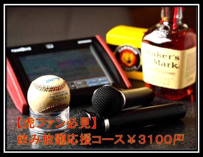 赤坂で野球が見れるスポーツバー!料理4品3時間飲み放題3100円(税込)フード持込可