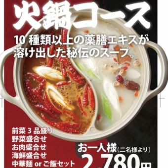【歓送迎会】薬膳エキスの秘伝スープ☆火鍋コース 全6品2780円