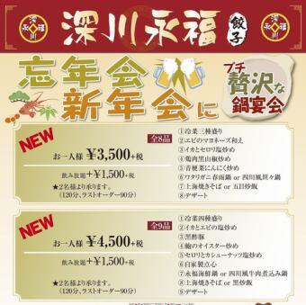 【歓送迎会】2種類から選べる鍋付コース♪ 全8品3500円