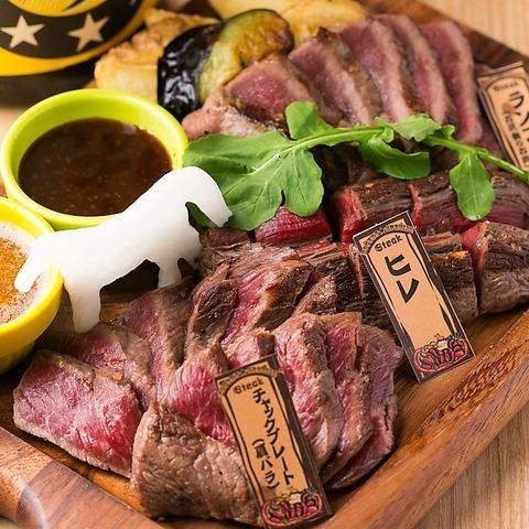 【各种马肉牛排拼盘(约300g)】柔软多汁!体积完美!推荐马肉牛排