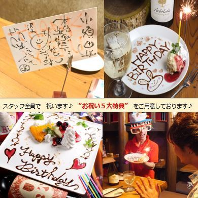 Celebration of the main guest 6 biggest benefits ♪
