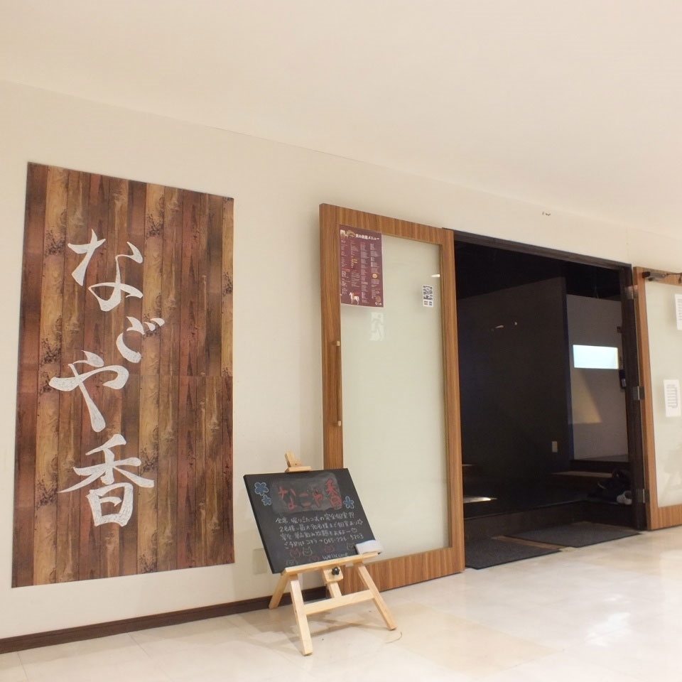 Directly connected from Kannai Station North Exit (JR = Sakuragi-cho Ticket Ticket) 30 seconds on foot 【5F in Kannai Cecete】 Great Floor ☆ Guide to a relaxing private room ☆