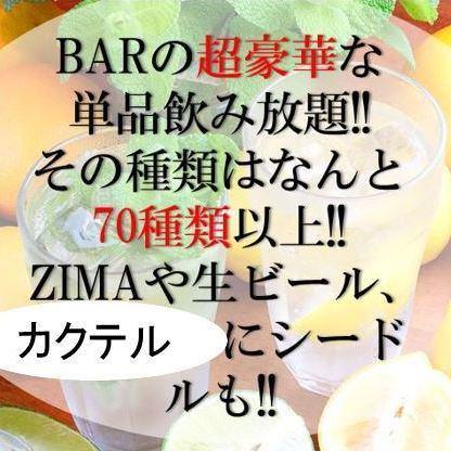 [평일 한정!] 가격 파괴는 바로 이거 ... BAR의 술이 70 종류 이상의 단품 음료 무제한! 2000 엔 (세금 포함)