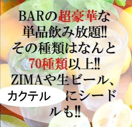 【Weekday Limited !!】 What is price destruction is exactly like this ... BAR 's liquor more than 70 kinds of all you can drink alone! 2000 yen including tax