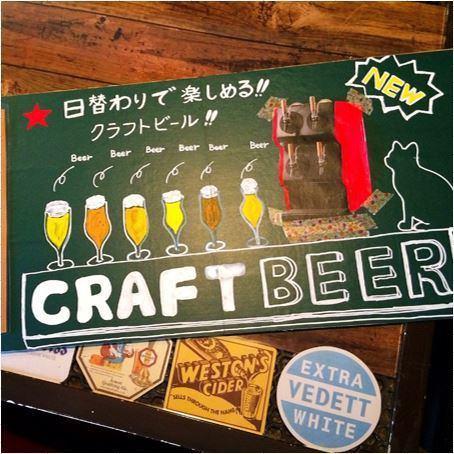 日替わりで楽しめるクラフトビール!!