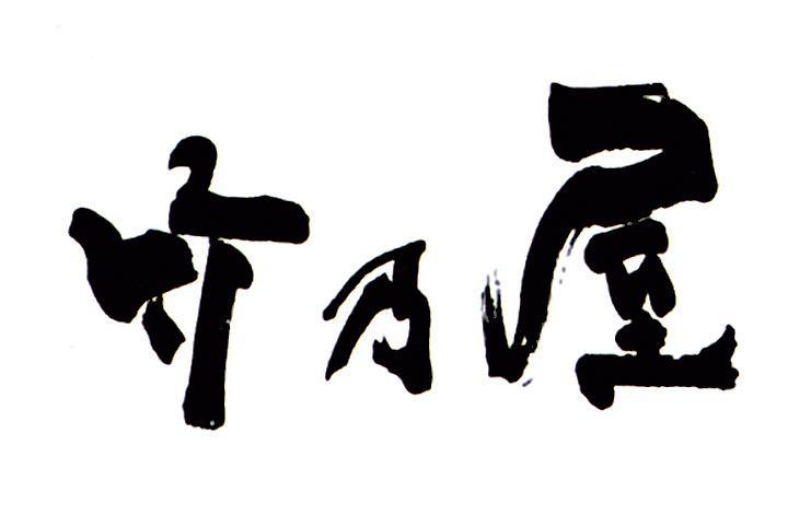 福岡空港国内線ターミナル3階【竹乃屋】