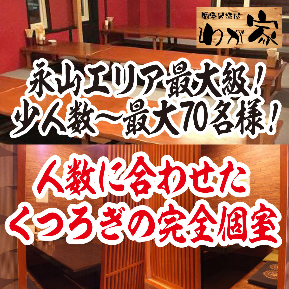 【One of the best in Nagayama area! All boasted boasts boasting】 Support from a small group to a maximum of 70 people!