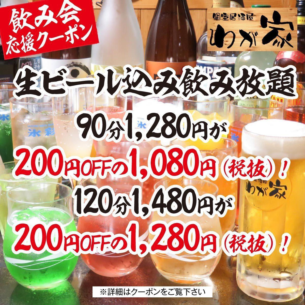 【充実飲み放題】が200円OFFで楽しめる★