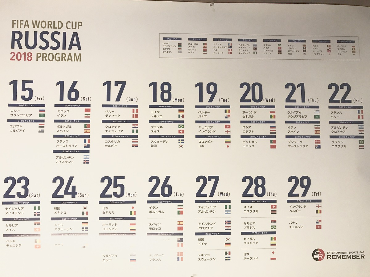 W 월드컵 일정표 !!