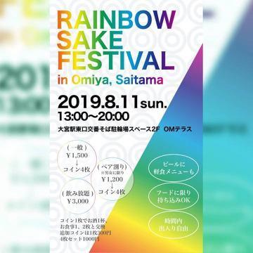 【RAINBOW S