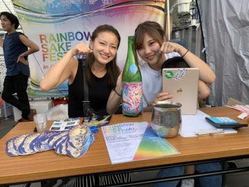 9月RAINBOW SAKE FESTIVAL