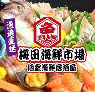 梅田海鮮市場です!