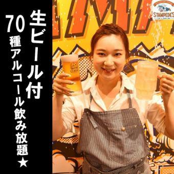 お得に飲み放題!安いに越したことは無い!生ビール付+70種類120分飲み放題☆クーポンで1300円!