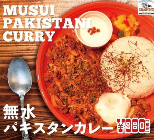 【1日30食限定】無水パキスタンカレー!