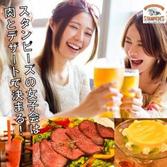 女子会コース☆巨大プリンぶっかけカラメルコース!女性人気◎3500円 3名~20名迄対応可♪