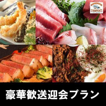 豪華和洋歓送迎会プラン(20名様以上) 《3時間》 お1人様¥6,000 大宴会はスタンピーズで!