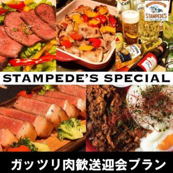 ガッツリ肉歓送迎会プラン(4名~) お1人様¥4,000 とりあえず肉が食べたい方へ!