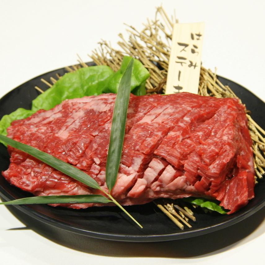 はらみステーキ (150g)