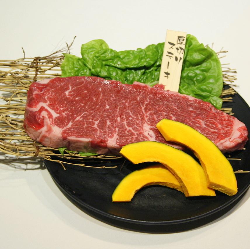 厚切りステーキ (150g)