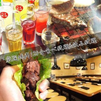 ◆生ビールもOK!60種以上飲み放題付き◆81品120分食べ放題4460円(税別)