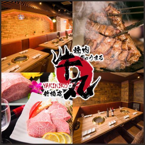 新桥站步行3分钟!黑毛和牛牛肉◆所有你可以吃烤肉♪90分钟所有你可以吃当然2980日元〜!
