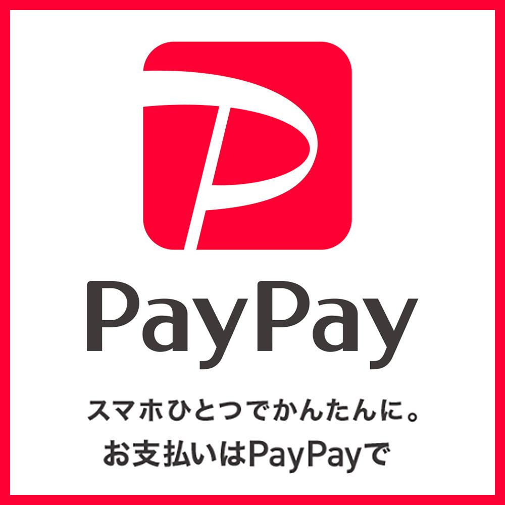 """지급은 """"PayPay""""에서 ♪"""