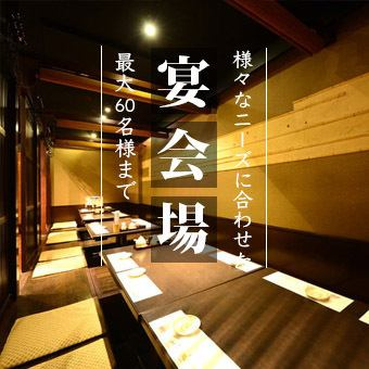 Large private room that can accommodate up to 60 people.You can prepare according to the number of people.