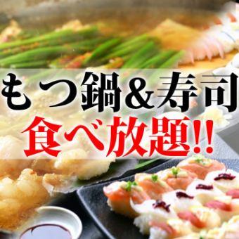 【人気急上昇中】飲放付きコース豪華握り寿司食放題 &マウンテンもつ鍋コース4800円⇒4500円