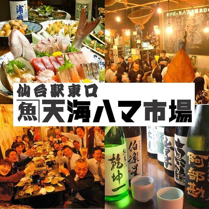 東西線地下鉄宮城野通駅前!!ご宴会はハマ市場におまかせください!