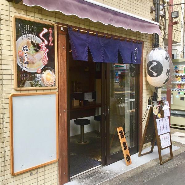 新青梅街道にニューオープン!ずっと廃れない、安心して通えるお店を目指します!老若男女問わず、大勢のお客様に喜んでいただけるお店にしていきます!