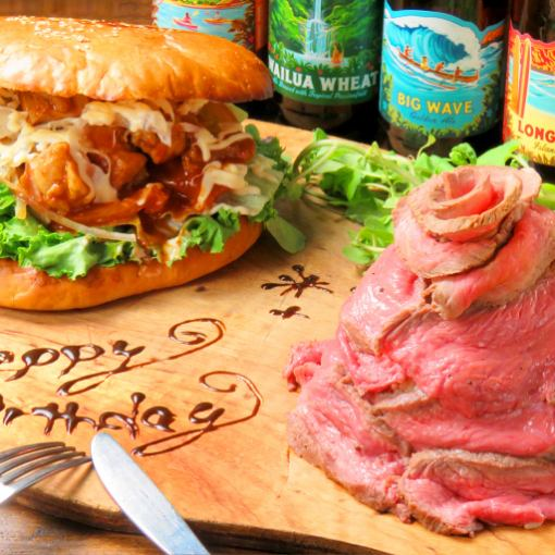 Oversized hamburger!? Oversized roast beef of roses!? 【Anniversary course you can choose】 With unlimited drinks