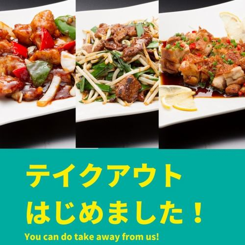 We started takeout! 10: 30 ~ 20 limited meals, 15: 00 ~ 19: 00 available!