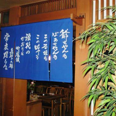 暖簾をくぐるとほっこり落ち着ける空間が広がっています。梅田お初天神にある大人の隠れ家…「常夜燈」