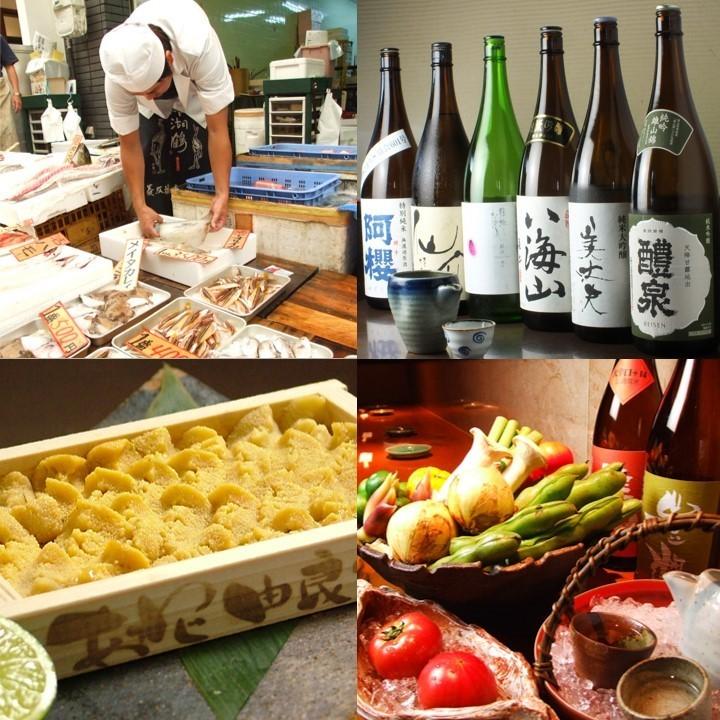白天鮮魚×蔬菜×配料的季節性清酒