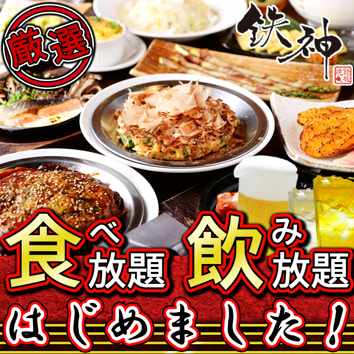 【All-you-can-eat menu】 Teppan dishes
