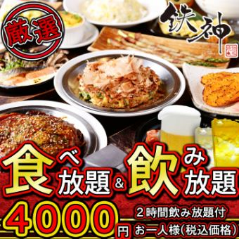 【Prepared for red! All you can eat 30 kinds of luxury iron plate dishes such as beef loinsteaks】 4000 yen with unlimited drinks!