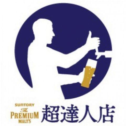 """Beer is delicious! Suntory Certified """"Tarlar Ueno Gakuin"""""""