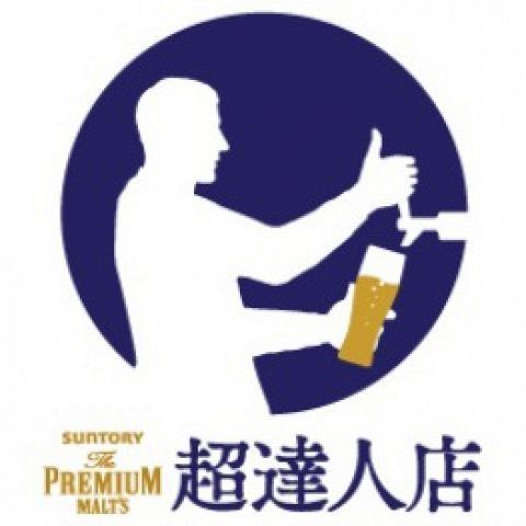 "啤酒味道鮮美!三得利認證""Tarlar Ueno Gakuin"""