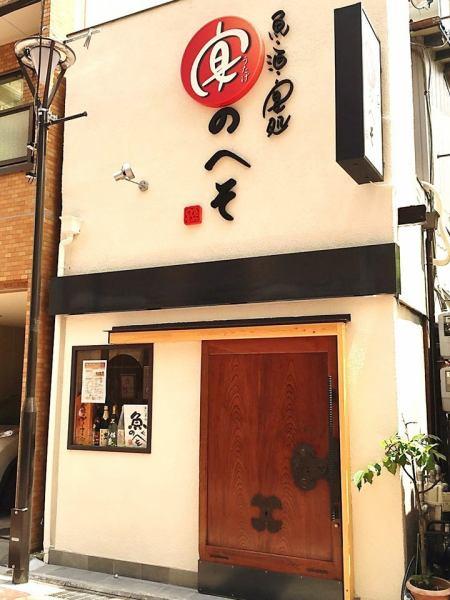 静岡駅南口から徒歩3分!ひっそりと佇むのへその宴会処【宴のへそ】接待や記念日など少人数で利用できる個室から、最大30名様までの宴会場を完備。