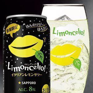 駅前酒場たんたんの「レモンシリーズ」