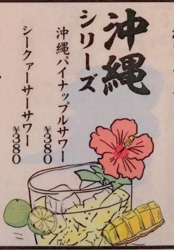 沖縄シリーズ