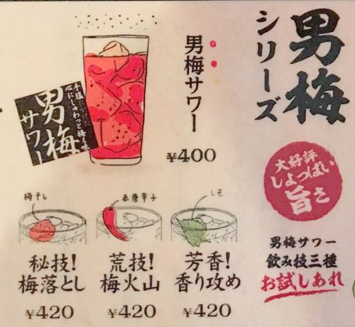男梅シリーズ