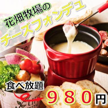 <Sale!> 유기농 야채와 로스트 비프의 공연 ♪ 꽃밭 목장 치즈 퐁듀 뷔페 ⇒ [980]