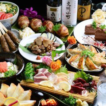 《11~1月》【2h飲み放題】桜島鶏のステーキなど【得々コース】2980円《全7品》