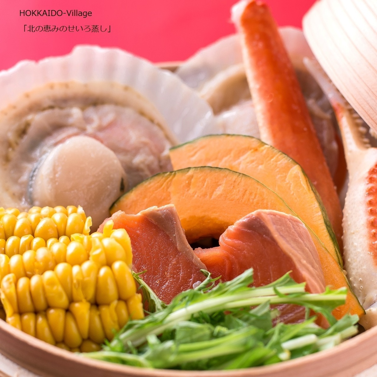 Steaming the blessings of the north blessing ~ Hokkaido steam food ~