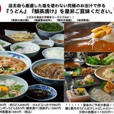 ◆ It is possible to rent it for more than 10 people ◆ 2 H with drink all you can from 4,980 yen ◆ Kyushu cooking enjoying course ◆