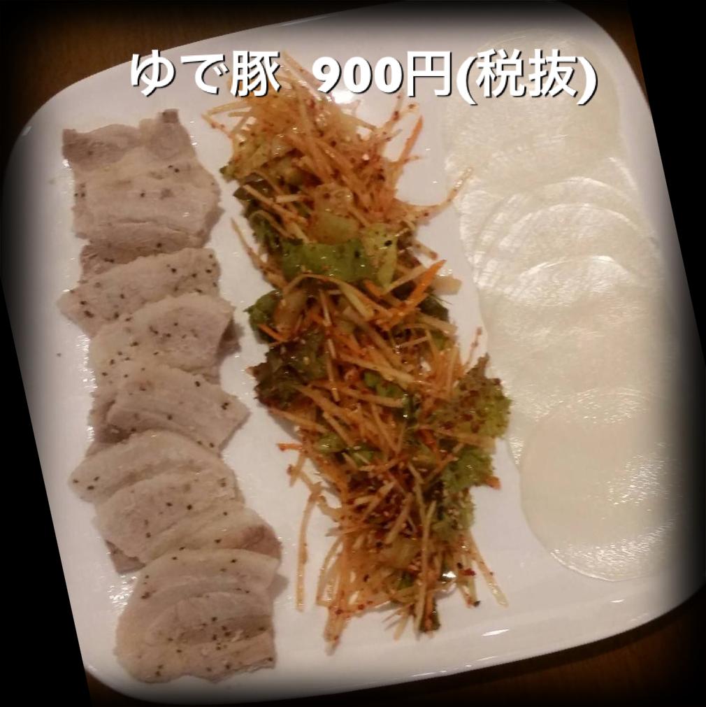 ゆで豚(酢漬け大根、サラダ付き)