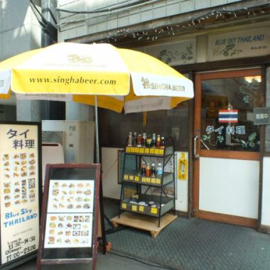 A convenient location near Okachimachi! Yellow umbrella is a landmark at the entrance ☆ The shop is an easy-to-enter atmosphere that can be peeped from outside as well, a popular Thai restaurant for women 【Blue Sky Thailand】